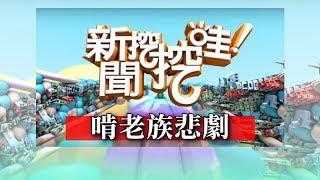 新聞挖挖哇:啃老族悲劇20190305(黃宥嘉、陳玲玲、狄志偉、李文、陳揮文)
