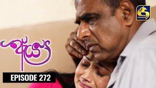 Aeya Episode 272|| ''ඇය ''  || 17th JULY 2021 Thumbnail
