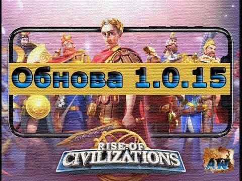 Rise of Civilizations: Обновление 1.0.15. Новые нации, герои.