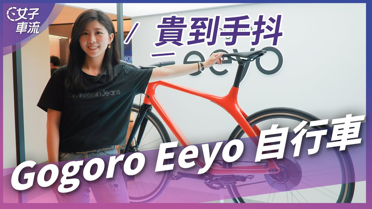 Gogoro Eeyo 電動自行車 台灣首賣!三款售價公佈 + 試乘小心得