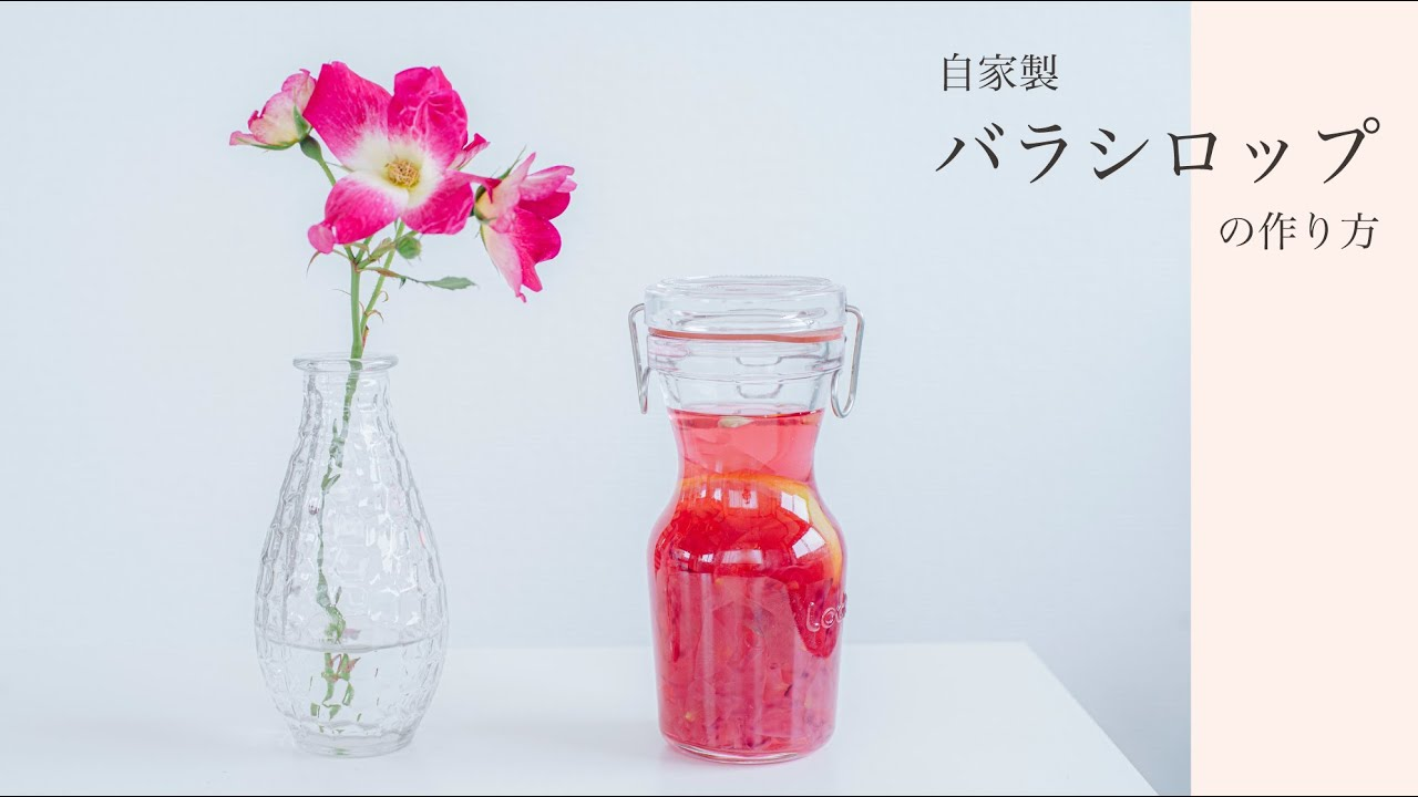 自家製バラでシロップ作り。