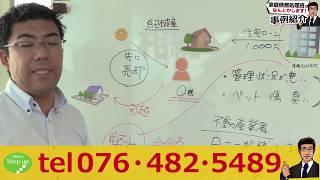 【家庭債務処理班】-事例紹介1『自己破産する予定が・・・』 thumbnail