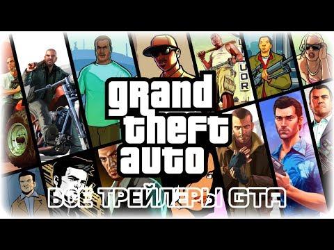 Grand Theft Auto Все Трейлеры В HD (Gta 3 – Gta 5)