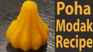 Poha Modak Ganesh Chaturthi Special Recipe In Hindi पोहे का मोदक