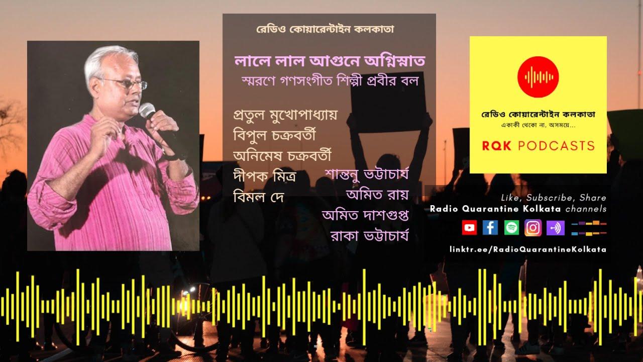 Season 1 Ep 23: Lal-e Lal Agune Agnisnato: Smarane Prabir Bal   Radio Quarantine Kolkata