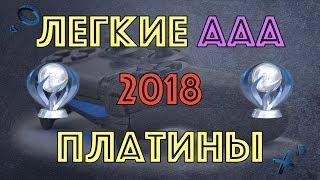 ТОП 10 легких платин в ААА играх 2018 г.