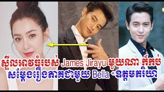 ស្ទីលអាវធំរបស់ James Jirayu មួយណា ក៏កប់ដែរសម្ដែង   news 1st   Cambodia Daily24