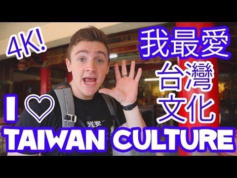 我最愛台灣文化 I Love Taiwan Culture (4K) - Life in Taiwan #88