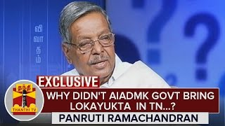 Exclusive : Why didn't AIADMK Govt bring Lokayukta in TN...? : Panruti Ramachandran spl tamil video hot news 06-02-2016