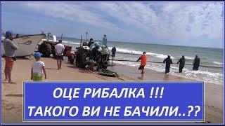 ВЛОГ: Оце рибалка !! ТАКОГО ВИ НЕ БАЧИЛИ ?? Ловля риби тракторами ! АТЛАНТИЧНИЙ ОКЕАН ПОРТУГАЛІЯ