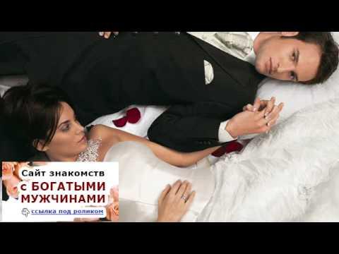 знакомство невест богатых для