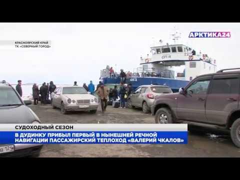 В Дудинку прибыл первый в речной навигации пассажирский теплоход