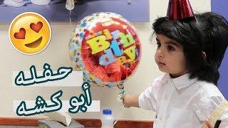 حفلة ميلاد ابو كشة-ذكريات
