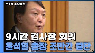 """9시간 검사장 회의 """"추미애 지휘 부당""""...조만간 尹 결단 / YTN"""
