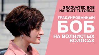 Градуированный боб на тонких волнистых волосах с текстурированием Graduated bob haircut