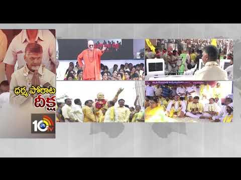 CM Dharma Porata Diksha Live | indira Gandhi Municipal Stadium | 10TV