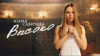 Download Юлия Савичева - Bысоко Mp3 and Videos