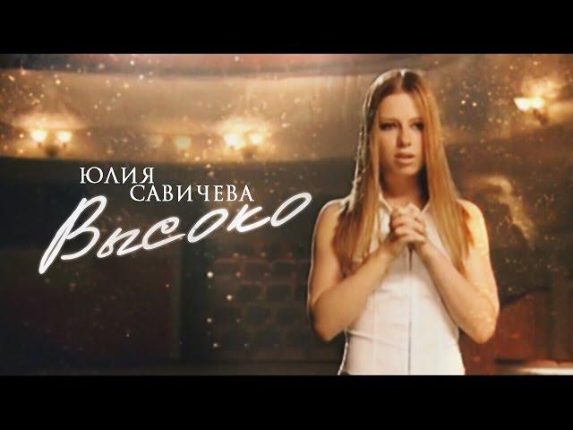 Юлия савичева не забывай скачать бесплатно mp3