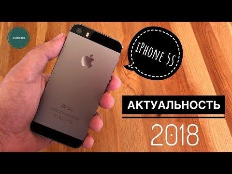 Актуальность IPhone 5S в 2018 году! Стоит ли покупать?