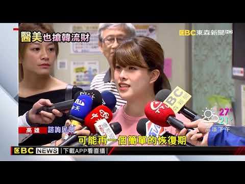 韓國瑜觀光醫療產業夯 業者估:年產值上億