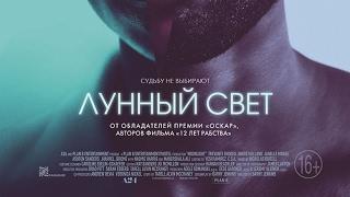 «Лунный свет» — фильм в СИНЕМА ПАРК
