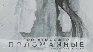 100 Атмосфер - Поломанные (Кавер на группу Та Сторона)