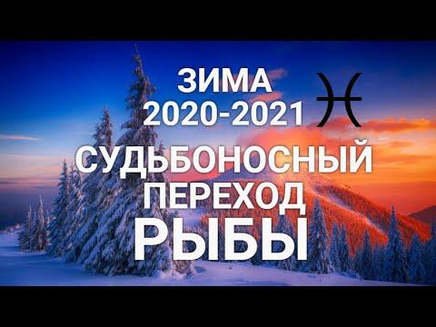 ♓РЫБЫ. Зима/Winter ❄🎄2020-2021. Судьбоносный переход+Сюрприз. Таро-гороскоп для Рыб.