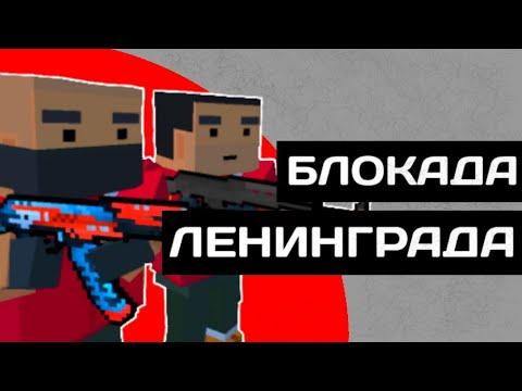 БЛОКАДА ЛЕНИНГРАДА - 1 серия | сериал блок страйк