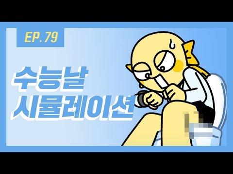 [무빙-웹툰 열대어] Ep. 79 수능 D-1 대공감