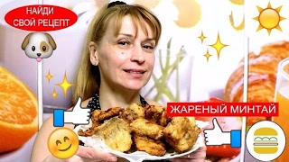 Минтай вкусный фирменный рецепт жареной рыбы на сковороде