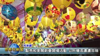 新彰化新聞0202點亮和美鬧新春開場活動 公所增添濃濃年味
