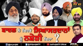 Ex CM Badal Called which Politicians Drug Addict ? || To The Point || KP Singh || Jus Punjabi