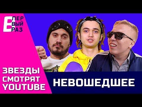 В ПЕРВЫЙ РАЗ:  Gone.Fludd, Паша Техник, Витя Ак и Кузнецкий Сквад / Невошедшее