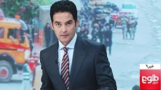 TOLOnews 6pm News 13 June 2016 / طلوع نیوز، ۲۴ جوزا ۱۳۹۵