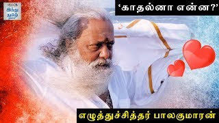 what-is-love-writer-balakumaran-hindu-tamil-thisai