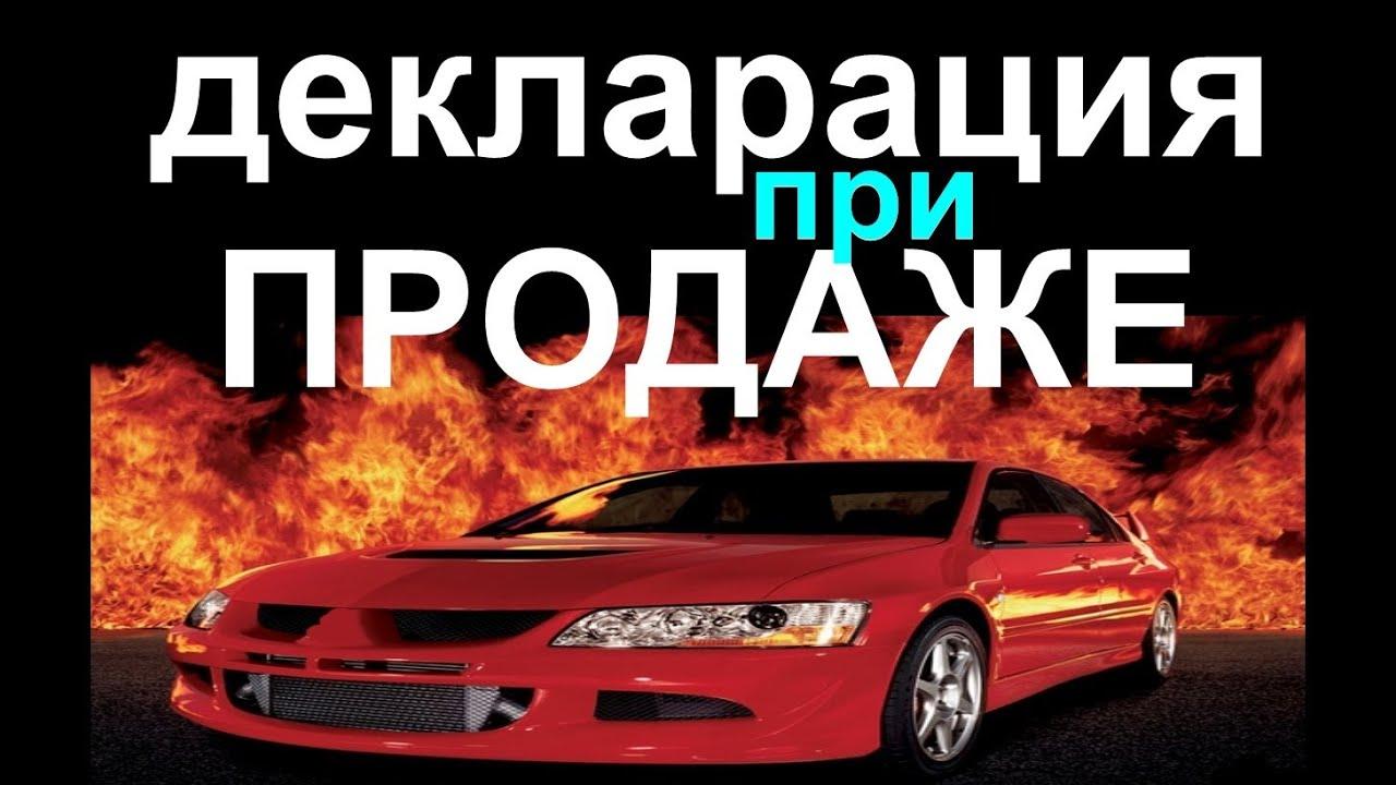 Образец Декларации 3 НДФЛ Продажа Автомобиля