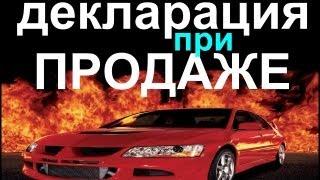 Продажа автомобиля - как заполнить налоговую декларацию 3-НДФЛ с продажи машины
