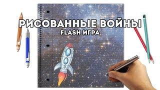 [FLASH ИГРА] Notebook Space Wars - РИСОВАННЫЕ ВОЙНЫ!