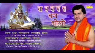 Sa Ra Ra Bum Bolo | Santosh Singh | Sawan Special Shiv Bhajan | Rathore Cassettes