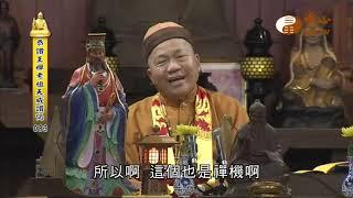 【恭讚王禪老祖教主天威讚偈83】| WXTV唯心電視台