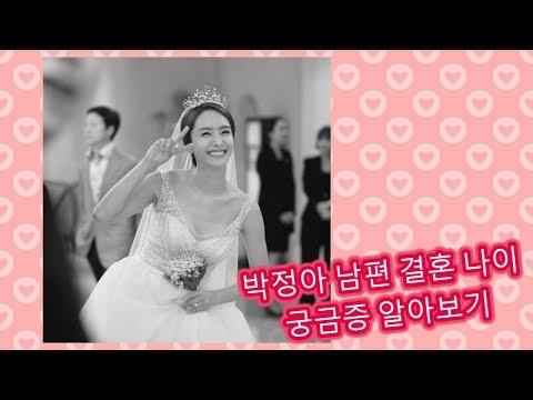 박정아 남편 결혼 나이 궁금증 알아보기