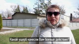 Переселенцы рассказали об ущербе от обстрелов