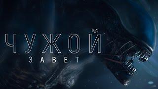 Чужой: Завет Русский Трейлер (2017)  (Alien: Covenant)