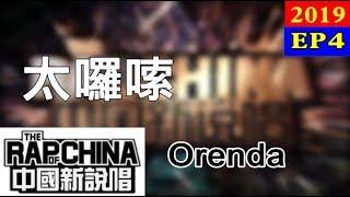 【純享版】Orenda - 太囉嗦