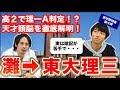 速報!!熟女人妻最強通信~太田雅子さん(50) - YouTube