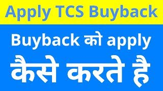 How to apply any company buyback||TCS buyback apply.