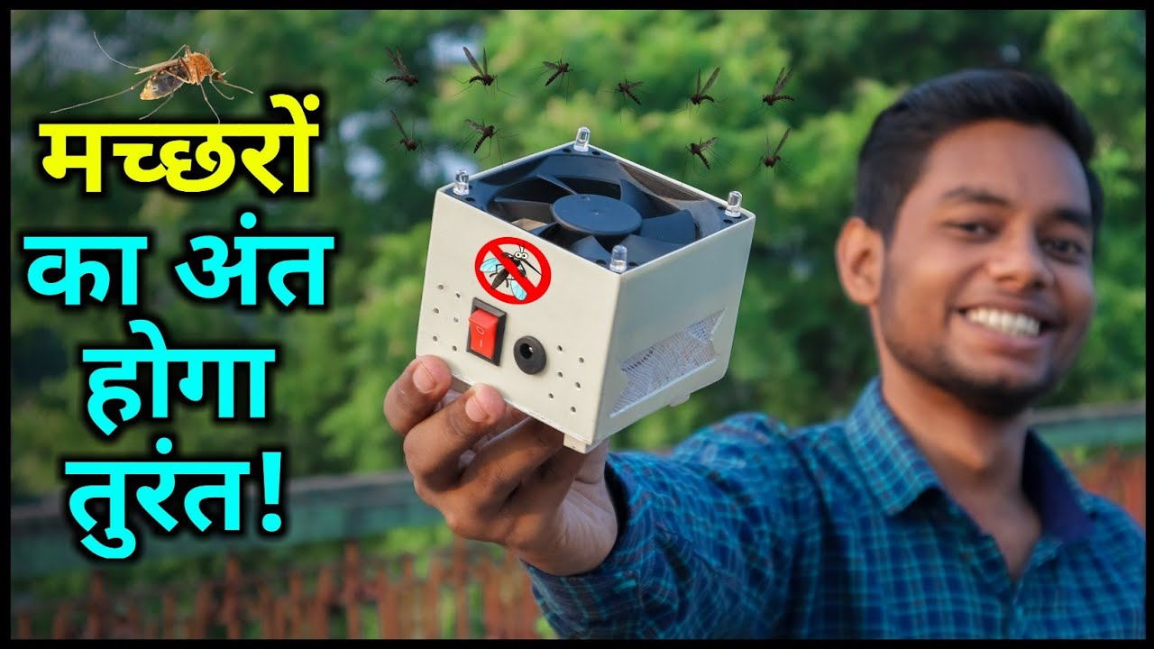 यह मशीन मच्छरों को अपने पास बुला कर मारेगा || How To Make Mosquito Killing Machine At Home