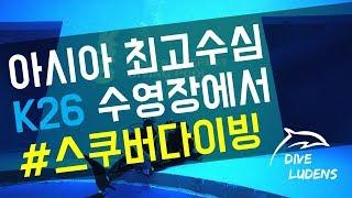 [다이브루덴스] 아시아 최대수심 수영장 K26에서 스쿠버다이빙