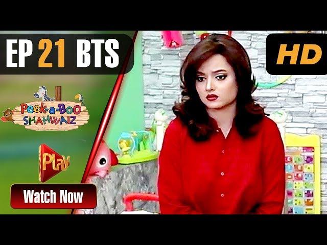 Peek A Boo Shahwaiz - Episode 21 BTS | Play Tv Dramas | Mizna Waqas, Shariq, Hina | Pakistani Drama