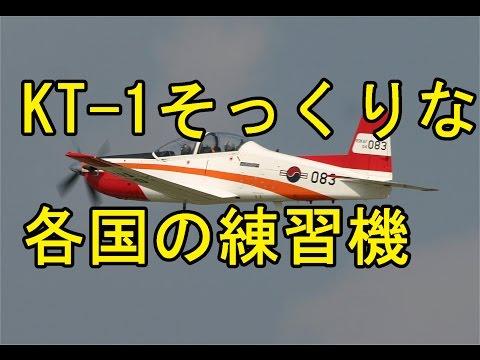 偶然だよね!韓国空軍初等練習機「KT-1」そっくりな航空機!